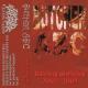 BUTCHER ABC - Tape MC - Butchery Workshop 2002 - 2009